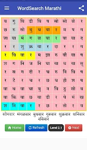 Word search Marathi Screenshot