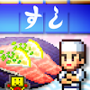 회전초밥 스토리