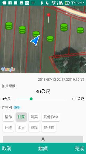 作物現地調查 screenshot 3