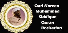 Sheikh Noreen Muhammad Siddiq Quran Offlineのおすすめ画像1