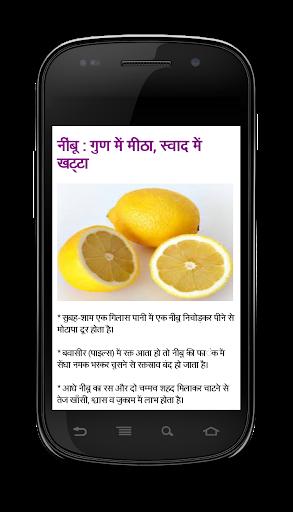 Ayurvedic Remedies in Hindi For PC Windows (7, 8, 10, 10X) & Mac Computer Image Number- 10