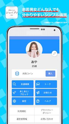 無料登録の友達作りトークアプリ「ジョイプリ」でエンジョイのおすすめ画像3