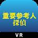 重要参考人探偵 VR間違い探しゲーム - Androidアプリ