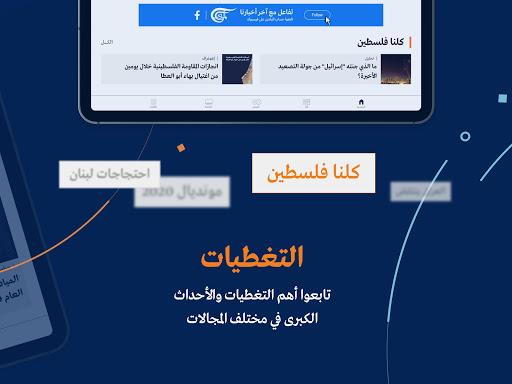 Al Mayadeen 3.0.215 Screenshots 11