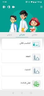 تحميل تطبيق مدرستي madrasati للاندرويد وللايفون 2