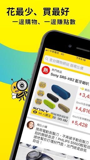 飛比價格 - 購物拍賣比價找便宜必備小幫手 - Feebee v3.1.14 screenshots 1