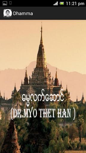 Dhamma Apk 1