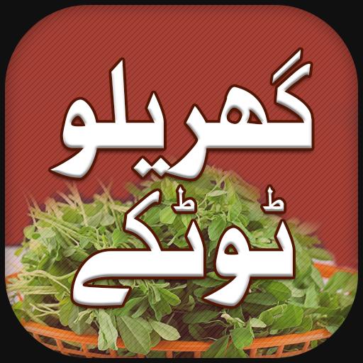 fogyás totka urdu nyelven)