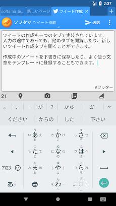 ツイタマ+のおすすめ画像3