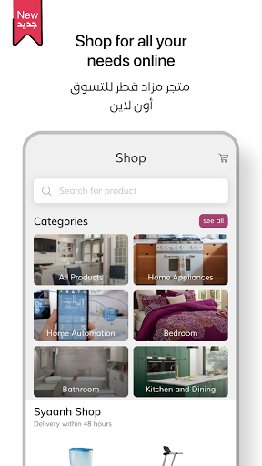 u0645u0632u0627u062f u0642u0637u0631 Mzad Qatar apktram screenshots 2