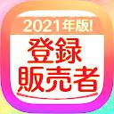 登録販売者無料アプリ 2021〔試験対策 過去問題 練習問題 頻出問題集〕解説付き【全分野・全科目】