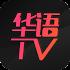 華語TV-華人追劇必備-中文影視大全-免費電視劇電影-華語連續劇下載-古裝劇
