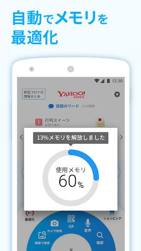 Yahoo!u30d6u30e9u30a6u30b6u30fcuff1au30e4u30d5u30fcu306eu30d6u30e9u30a6u30b6 u691cu7d22/u6700u9069u5316u30a2u30d7u30ea android2mod screenshots 2