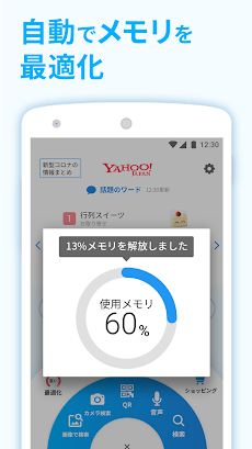 Yahoo!ブラウザー:ヤフーのブラウザ 検索/最適化アプリのおすすめ画像2