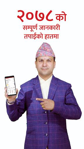 Hamro Patro : The Best Nepali Patro ud83cuddf3ud83cuddf5  Screenshots 1