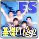 上達法基礎 バタフライ 2/2 - Androidアプリ