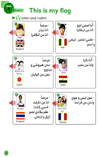 English For Iraq 5th primary