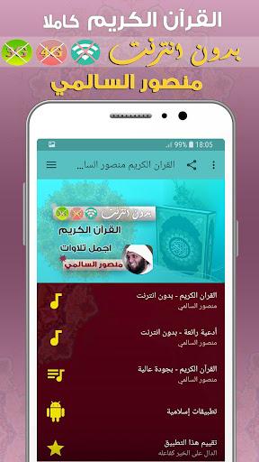 mansur al salimi mp3 quran offline screenshot 1