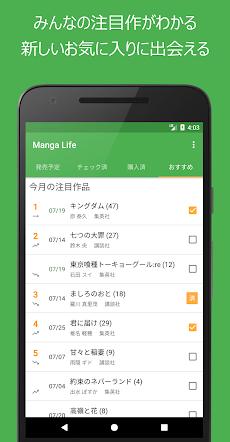 Manga Life:マンガの発売日を簡単確認&新刊お知らせのおすすめ画像4