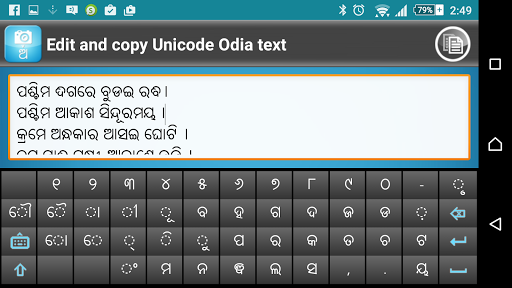 Odia OCR For PC Windows (7, 8, 10, 10X) & Mac Computer Image Number- 12