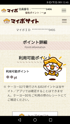 マイボアプリのおすすめ画像3