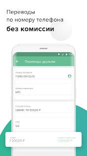 UBANK Mobile Limited/