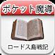 ポケット魔導(ロードス島戦記TRPG) - Androidアプリ