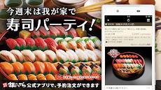 宅配寿司 銀のさらのおすすめ画像3