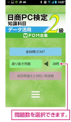 日商PC検定試験2級知識科目データ活用(富士通エフオーエム)のおすすめ画像2