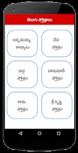 Telugu Stotras 1.7
