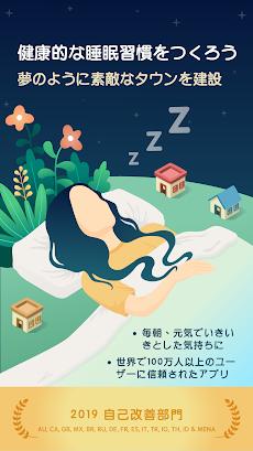 SleepTownのおすすめ画像1