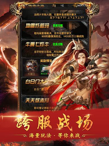 Idle Legendary King-immortal destiny online game 1.3.3 screenshots 10