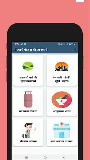 PM Awas Yojana 2020 (Sarkari Ghar) 2.0 Screenshots 2