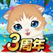 ねこ島日記~猫と島で暮らす猫のパズルゲーム~