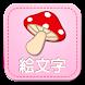 絵文字入力(Unicode6 Emoji)~無料えもじ