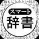 カメラで検索!スマート辞書 - 国語辞典、英和・和英辞典から一括検索できる辞書アプリ-