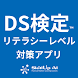 DS検定対策アプリ Android