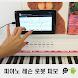 투시피아노 - Real Piano Lesson - Androidアプリ