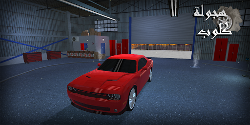 Drift Club screenshots 1