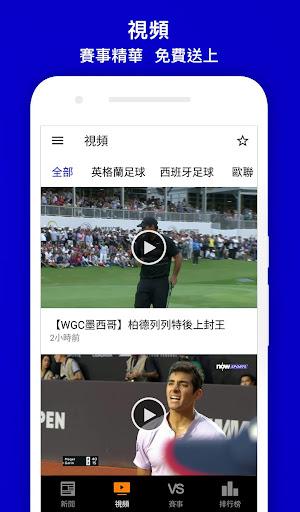 Now Sports 5.3.15 Screenshots 2