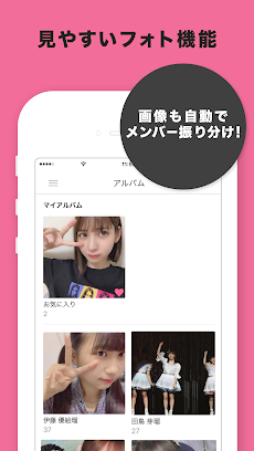 HKT48 Mailのおすすめ画像4
