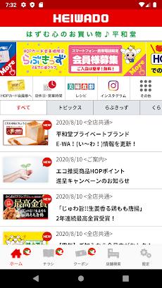 平和堂スマートフォンアプリ〜お買物をおトクに便利に!〜のおすすめ画像1