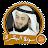 سورة البقرة بدون انترنت بصوت مشاري العفاسي
