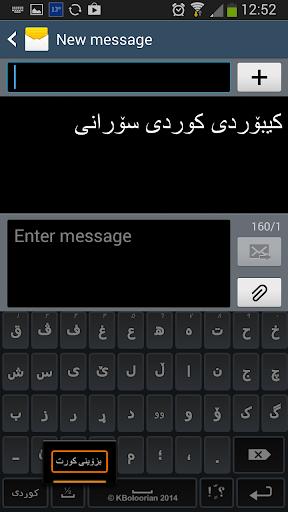 Advanced Kurdish Keyboard 5.5 Paidproapk.com 3