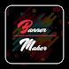バナーメーカー - Androidアプリ