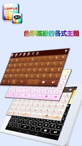 Traditional Chinese Keyboard 2.6.0 Screenshots 4
