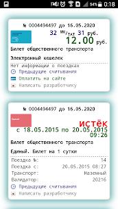 Транспортные карты Москвы 2