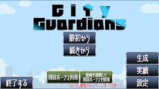 CityGuardians - 防衛型ターン制ストラテジー -のおすすめ画像1