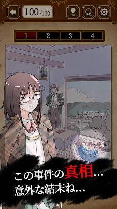 謎解き探偵ガールのおすすめ画像2