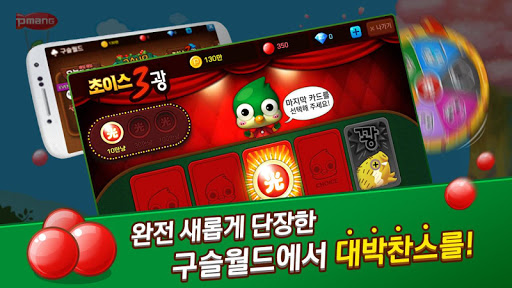 Pmang Gostop for kakao 72.1 screenshots 13